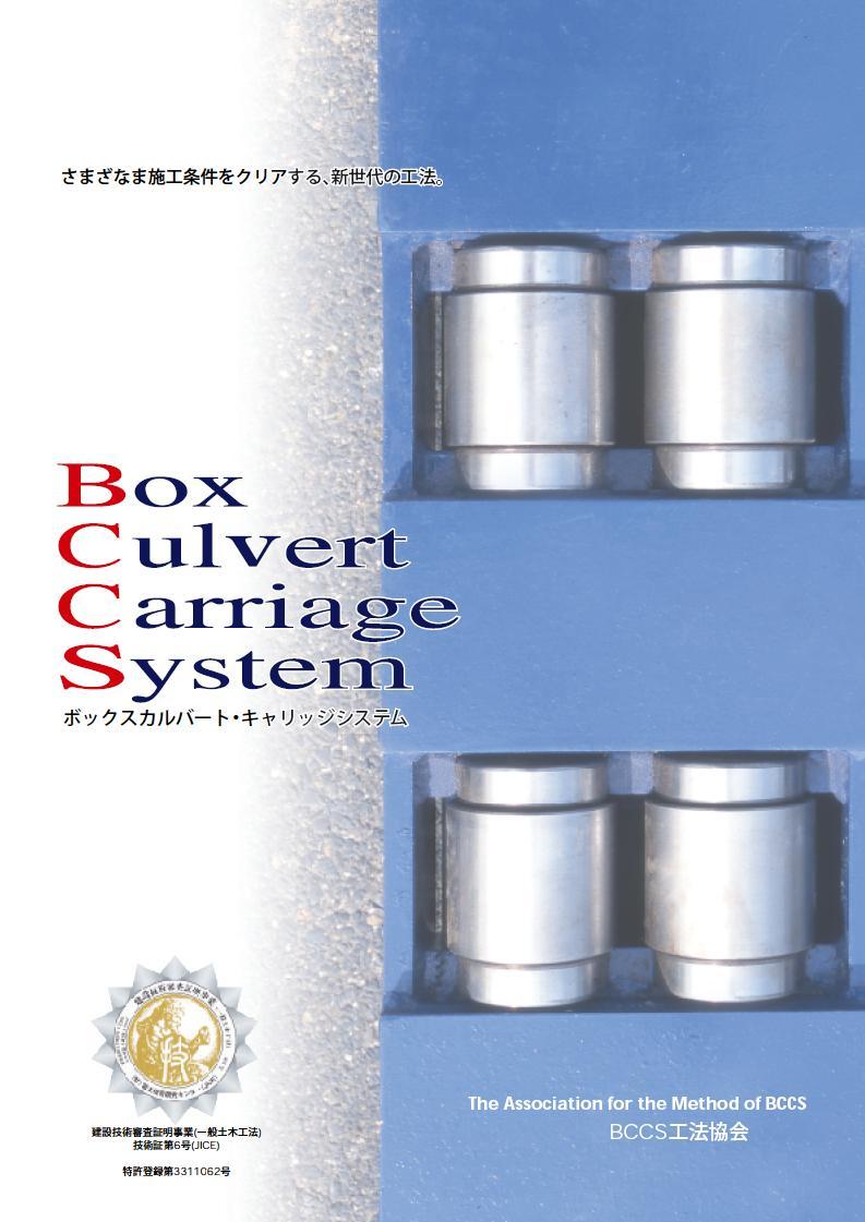 BCCS(ボックスカルバートキャリジシステム)工法