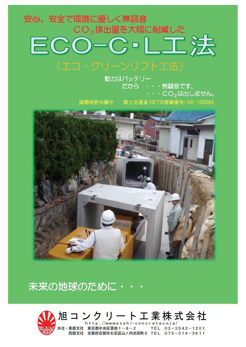 ECO-C・L工法
