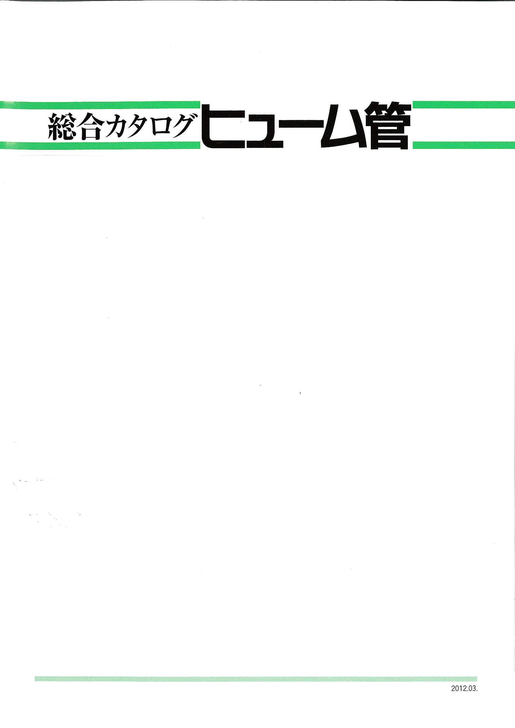 ヒューム管(遠心力鉄筋コンクリート管)