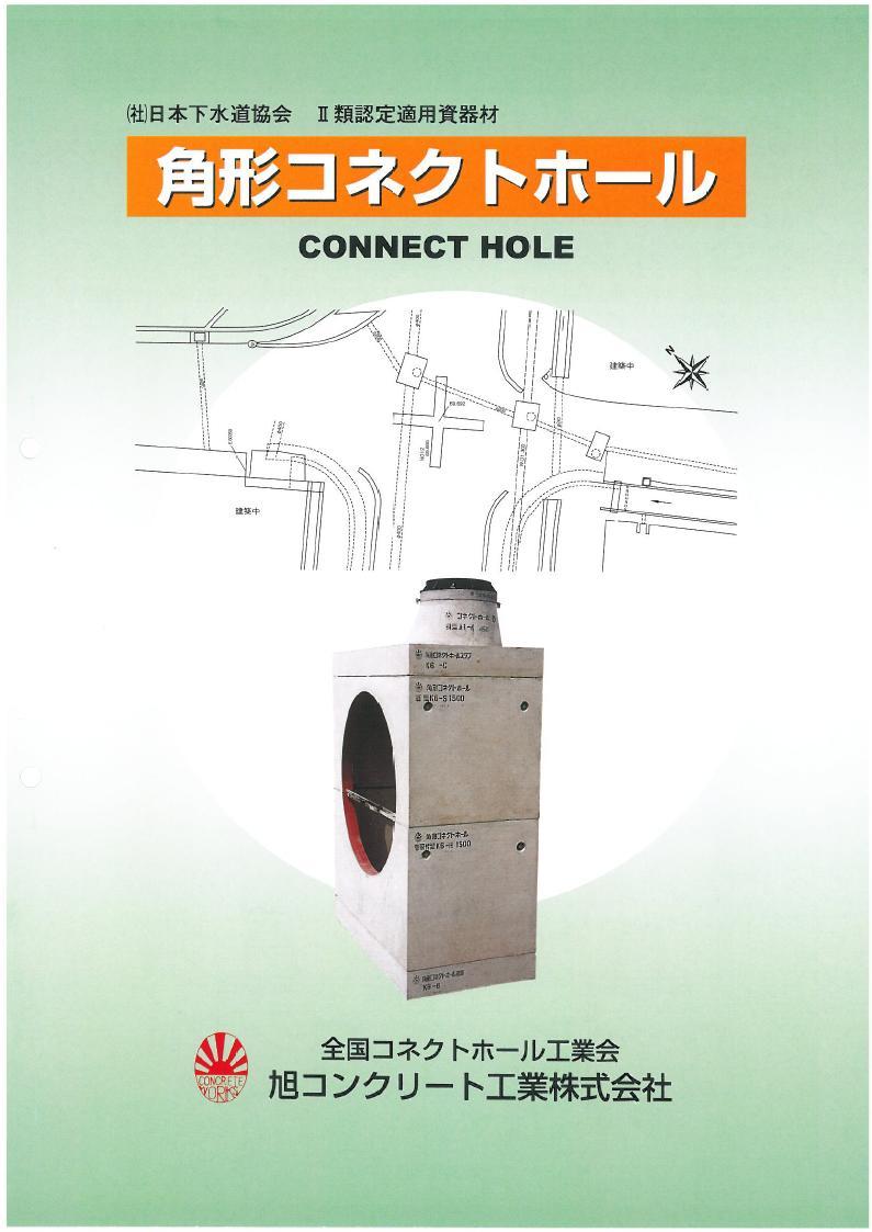 角形コネクトホール