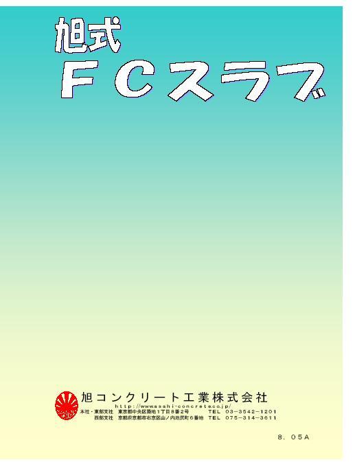 FCスラブ