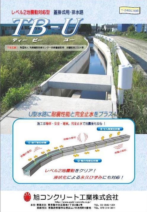 TB-U(蓋掛式用・排水路)