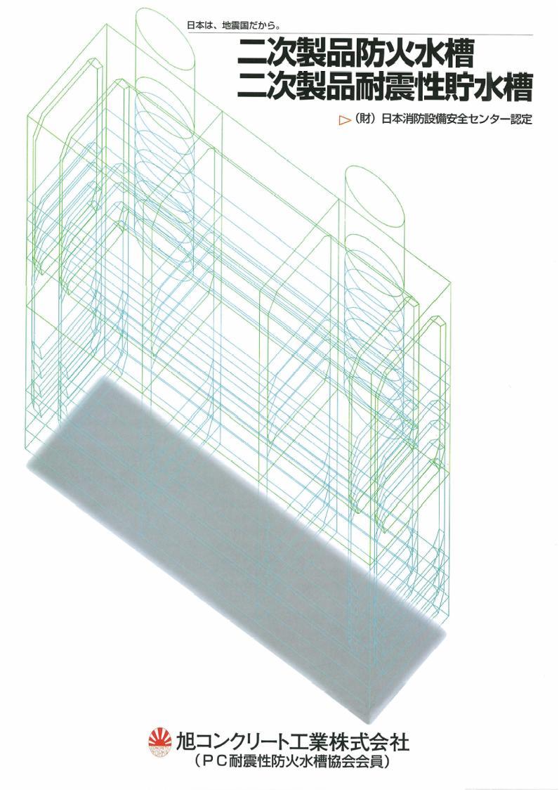プレキャスト耐震性防火水槽・貯水槽