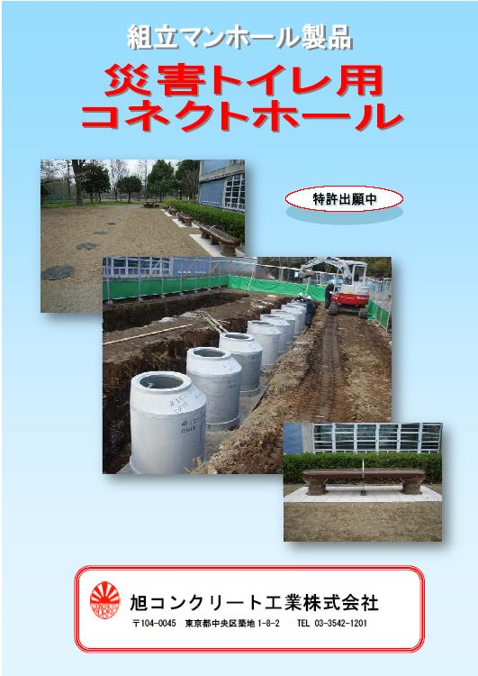防災トイレ用コネクトホール